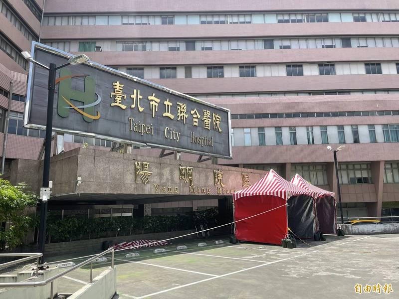 台北市立聯合醫院陽明院區又傳出確診個案,院方證實一名專責護理師染疫。(記者蔡亞樺攝)