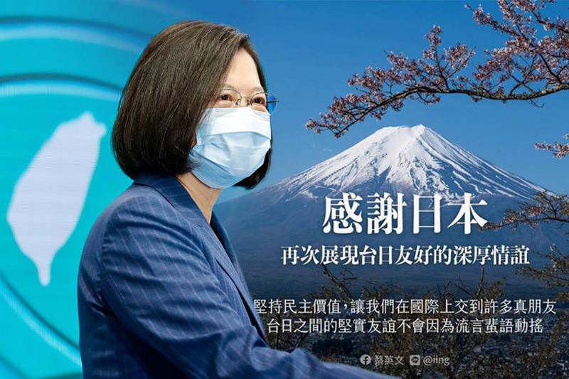 日本政府宣布,將再提供台灣一百萬劑AZ疫苗。總統蔡英文(見圖)再次感謝日本政府、日本人民的相助,強調「台灣與日本的堅實友誼,不會因為流言蜚語而動搖」。(圖取自蔡英文臉書、歐新社;本報合成)