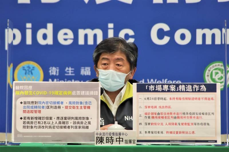 指揮官陳時中預計今天下午2點舉行記者會,說明疫苗到貨、疫情狀況等相關事宜。(資料照,指揮中心提供)