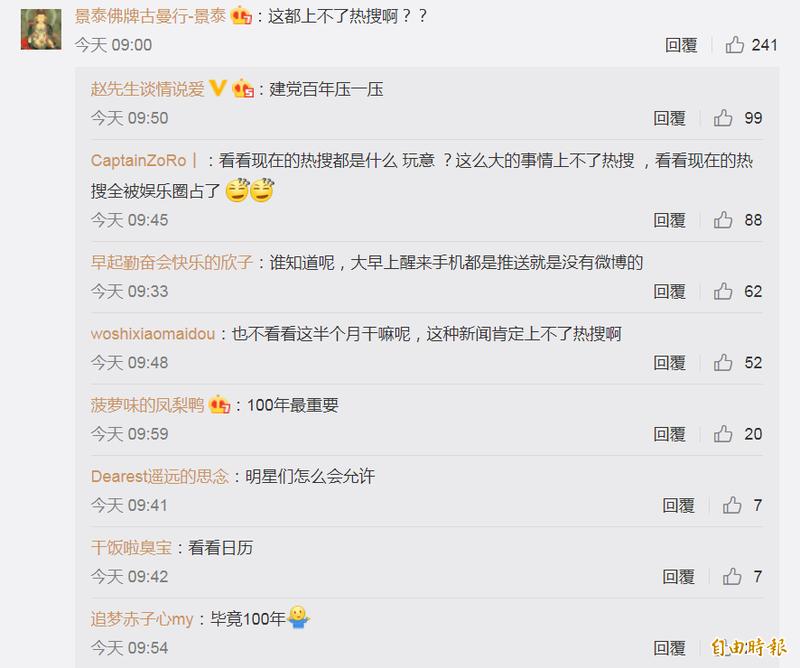 中國網友懷疑當局刻意壓消息,不讓相關貼文上微博熱門榜。(圖擷取自微博)