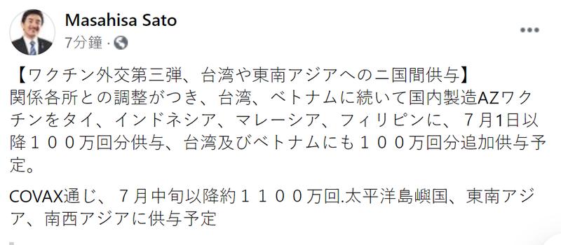 日本參議員佐藤正久2天前就向我方透露,近期會送台灣第二批疫苗的好消息,佐藤今天在其FB上也宣佈了這項好消息。(圖:擷取自佐藤正久參議員FB)