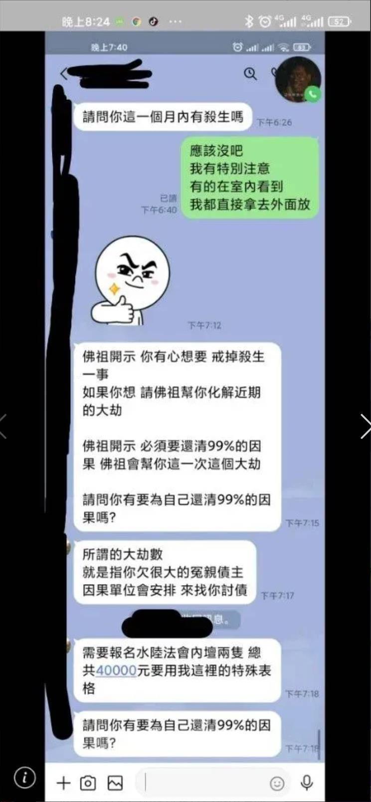 網友發文,表示女友的前同事不停遊說女友要花錢作功德渡劫,不答應還威脅會染疫,讓他很困擾。(取自爆料公社)