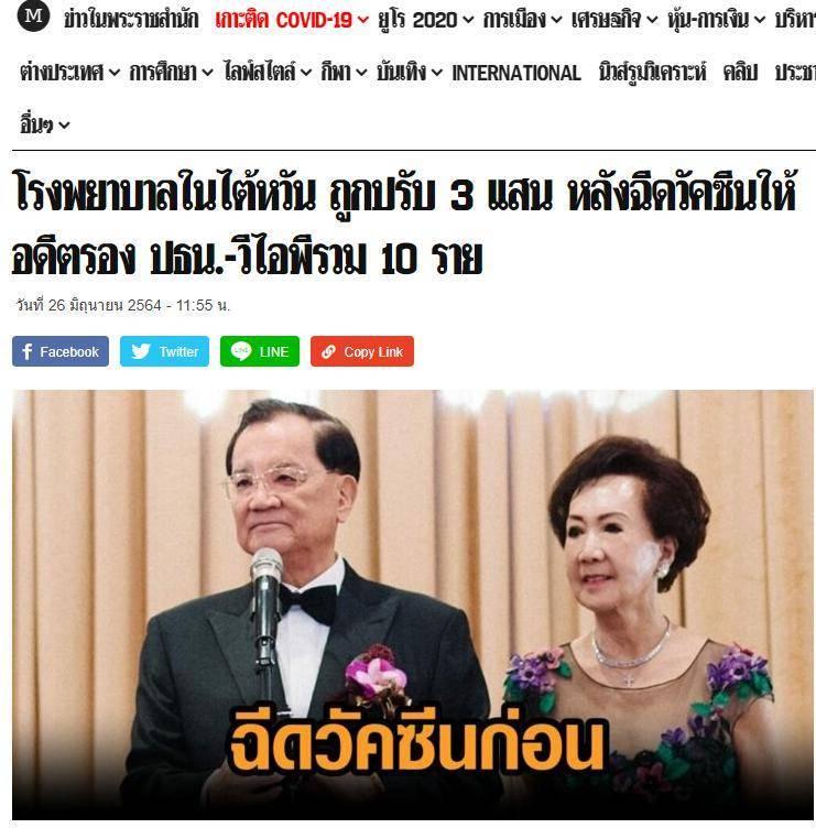 泰國媒體昨(26)日引述台媒報導,表示振興醫院因為替台灣前副總統連戰與其夫人還有8名志工等非第一類優先接種對象中的「非醫事人員」施打疫苗,因此開罰30萬元。(擷取自matichon)