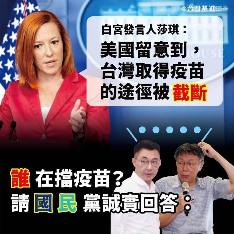白宮指台灣疫苗途徑被截斷!台灣基進想問國民、民眾兩黨,回答誰擋疫苗。(記者王榮祥翻攝)