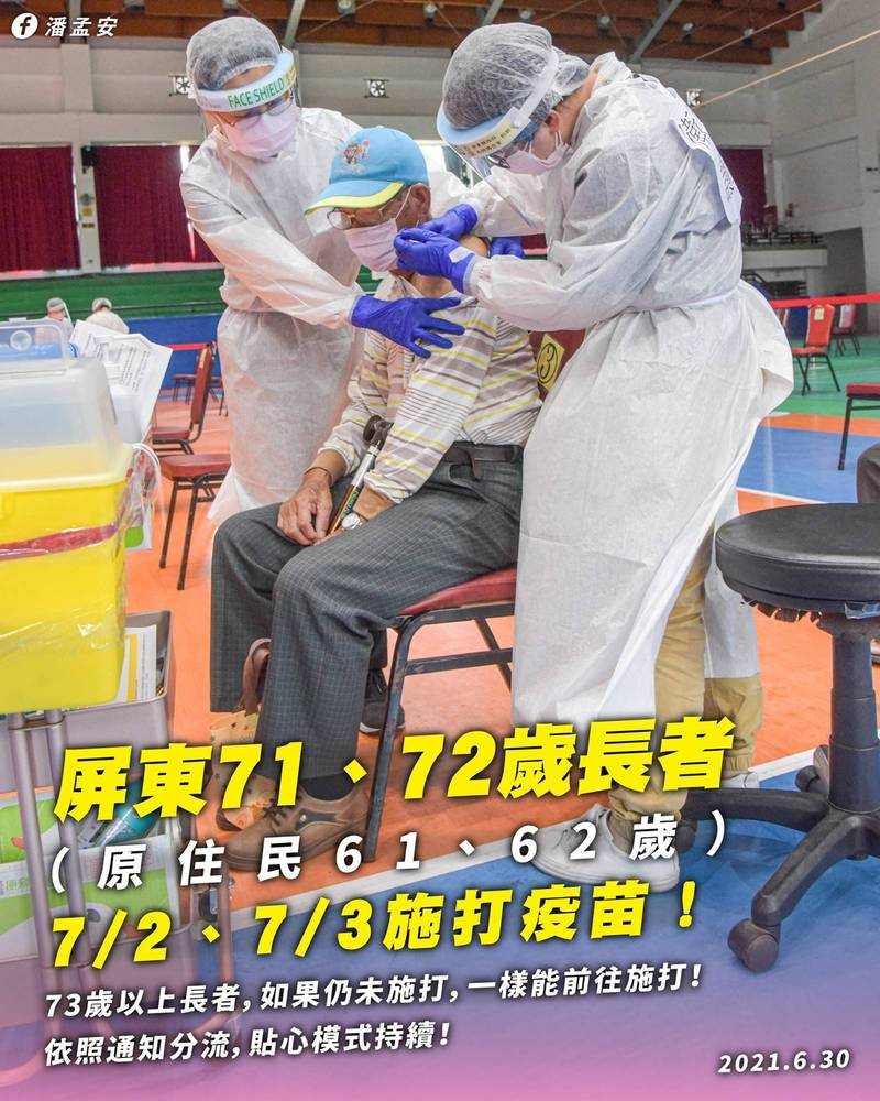 屏縣疫苗使用率全國第一名,下一波預計7月2日起開打。(取自屏東縣長潘孟安臉書)