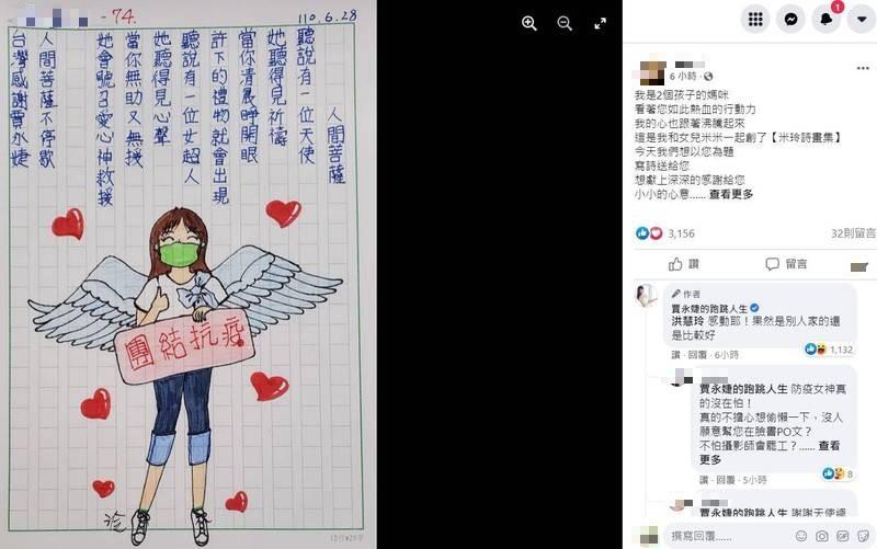 賈永婕分享媒體報導稱讚她高EQ,卻遭家人吐槽,這番PO文釣出網友送暖,分享孩子將賈永婕畫成天使並盛讚她是人間菩薩。(圖擷自賈永婕的跑跳人生臉書)