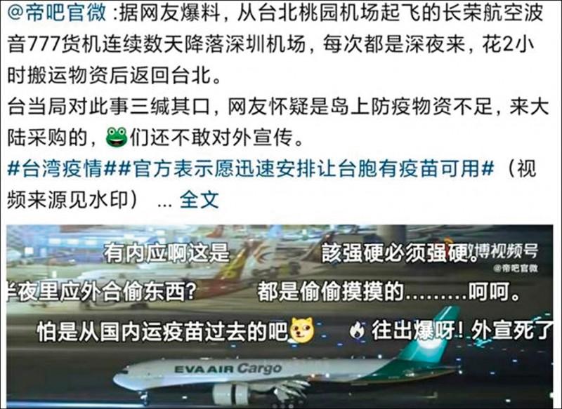 中國用假訊息撕裂台灣