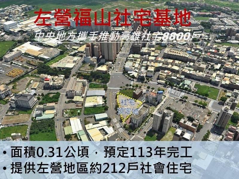 左營福山社宅基地圖。(擷取自林欽榮臉書)