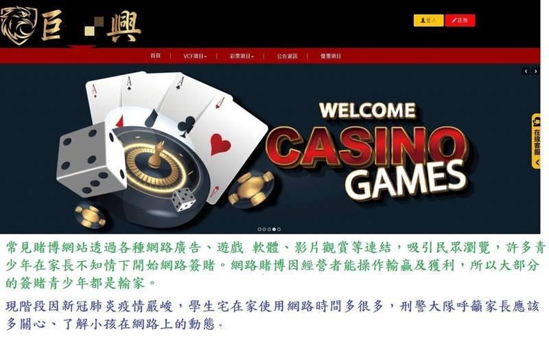 少年被誘導到該賭博網站儲值下注,最後被騙走近5千元的零用錢。(基隆市警察局提供)