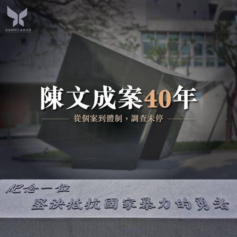 陳文成命案今年屆滿40週年,兇手仍然逍遙法外,陳文成博士紀念基金會今日發出聲明表示,政府必須要為陳文成的死負起調查責任。(促轉會提供)