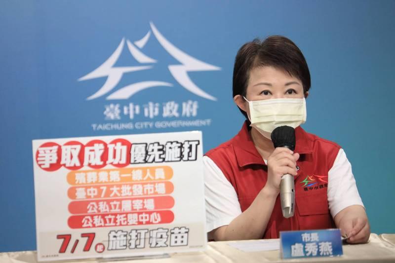 台中市長盧秀燕表示,防疫要兼顧經濟!這兩天會針對夜市微解封進行討論,再公布相關措施作法。(市府提供)