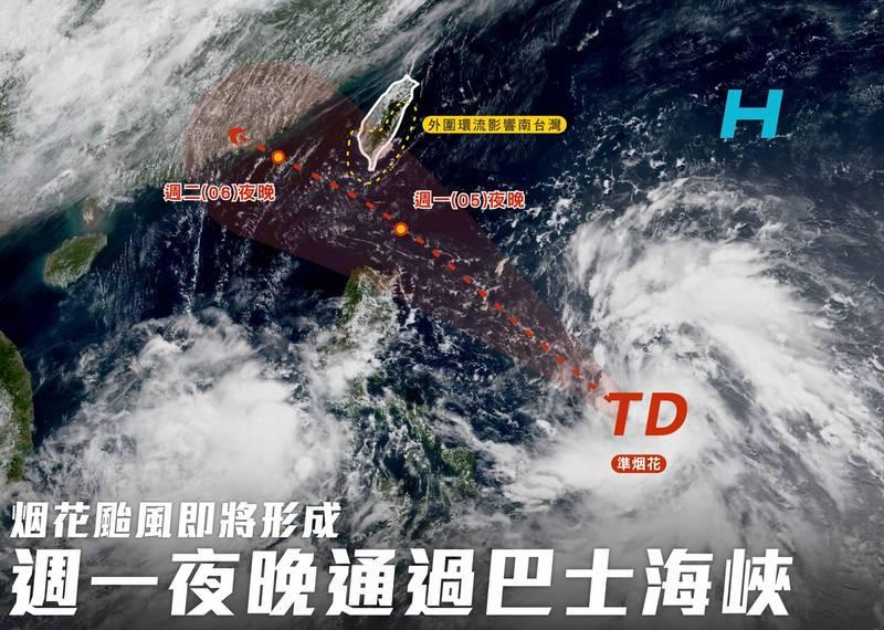 位於菲律賓東方海面的熱帶低壓環流「96W」,持續整合中,有望進一步增強為第6號「烟花」颱風。(圖取自臉書「台灣颱風論壇 天氣特急」)