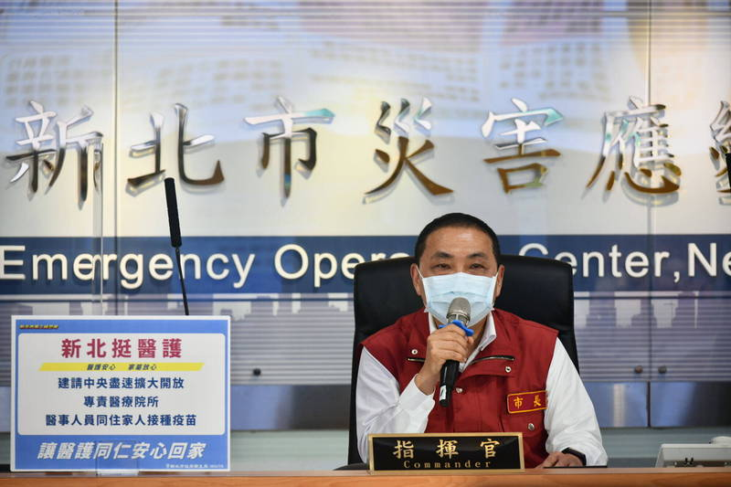 新北市長侯友宜呼籲中央,擴大開放讓第一線醫事人員的同住家人接種疫苗,讓醫護人員能安心回家。(新北市政府提供)