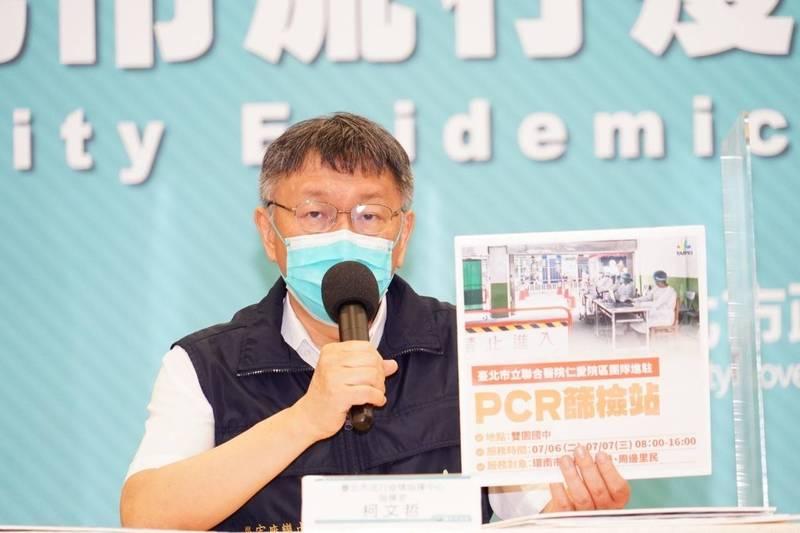 台北市昨宣布7家醫院開放不限市民皆可免費PCR篩檢引發爭議,市長柯文哲今在記者會上4度強調非「全市普篩」。(北市府提供)