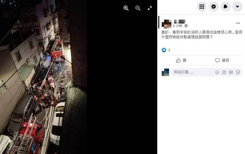 位於新北市中和區員山路一處民宅今晨發生火警,雖然火勢很快撲滅,但有網友於臉書社團PO圖質疑,由於巷弄狹窄以及不少車輛停放,讓消防車一度難以進入。(圖擷自「我是中和人」臉書)