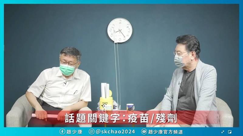 台北市長柯文哲接受趙少康直播專訪,嗆民進黨老是搞特權疫苗這個題目,不要忘記有很多疫苗掛在台北市帳上,到時候就做個表公布總統府有幾支。(擷取自趙少康臉書)