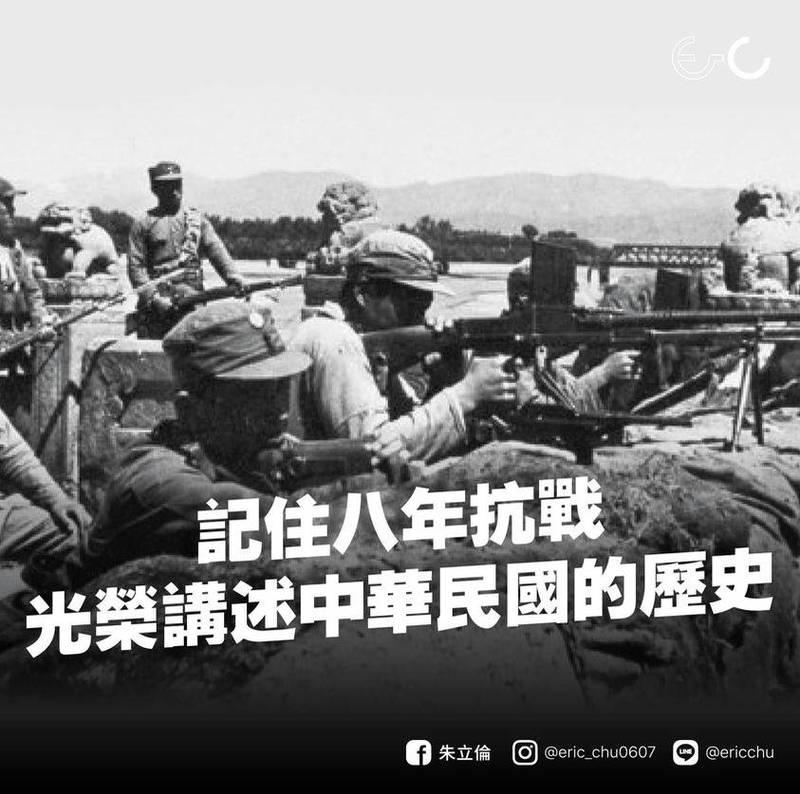 今天是盧溝橋事變發生日,國民黨前主席朱立倫今在臉書緬懷歷史,但他強調他不是為了挑起仇恨,而是為了珍惜和平。(取自臉書)
