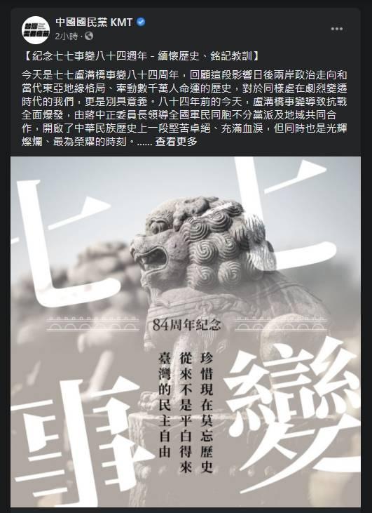 國民黨發文紀念七七事變84周年,呼籲兩岸用歷史彰顯和平的可貴,避免悲劇重演,化解衝突,對話合作。(擷取自臉書「中國國民黨 KMT」