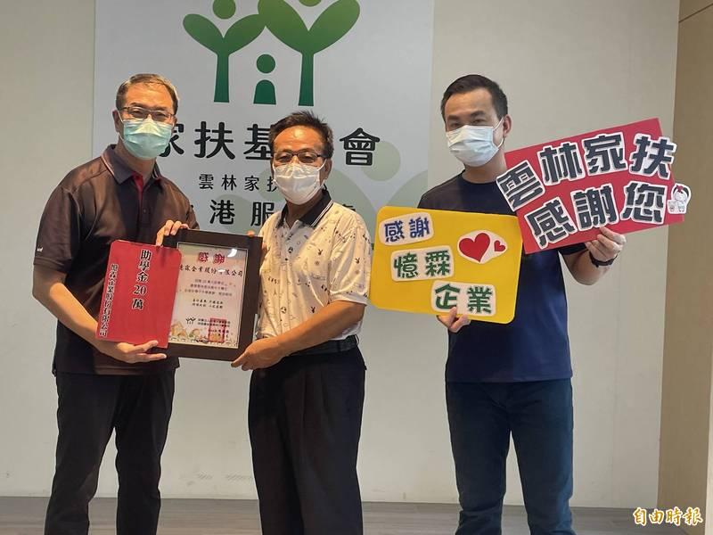 憶霖企捐贈20萬元獎助學金給雲林家扶。(記者林國賢攝)