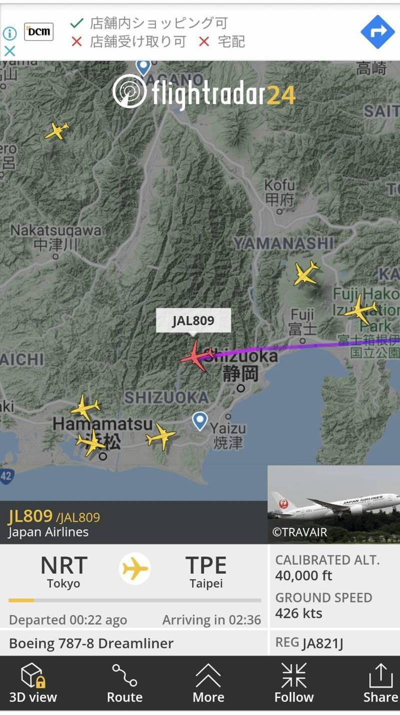 載運疫苗的JL809,日本時間今午12:30起飛。(記者林翠儀翻攝)