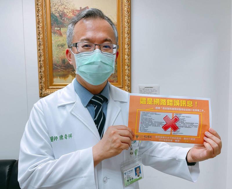 奇美醫學中心醫務秘書陳奇祥表示,關於網傳「奇美醫院護理師整理疫苗施打前準備工作」等訊息,屬網路謠言,請各界勿再轉傳。(奇美醫學中心提供)