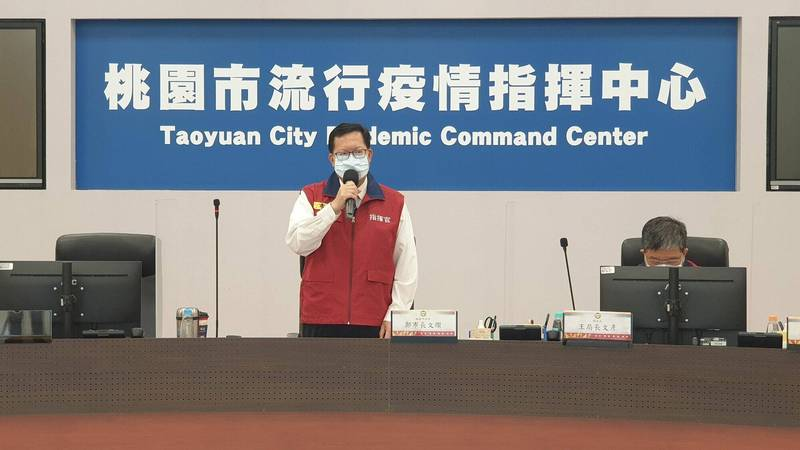 桃園市長鄭文燦(左)主持市府防疫專案會議。(桃園市政府提供)
