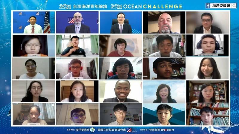 AIT與海委會合辦「台灣海洋青年論壇」。(取自海委會臉書粉絲頁)