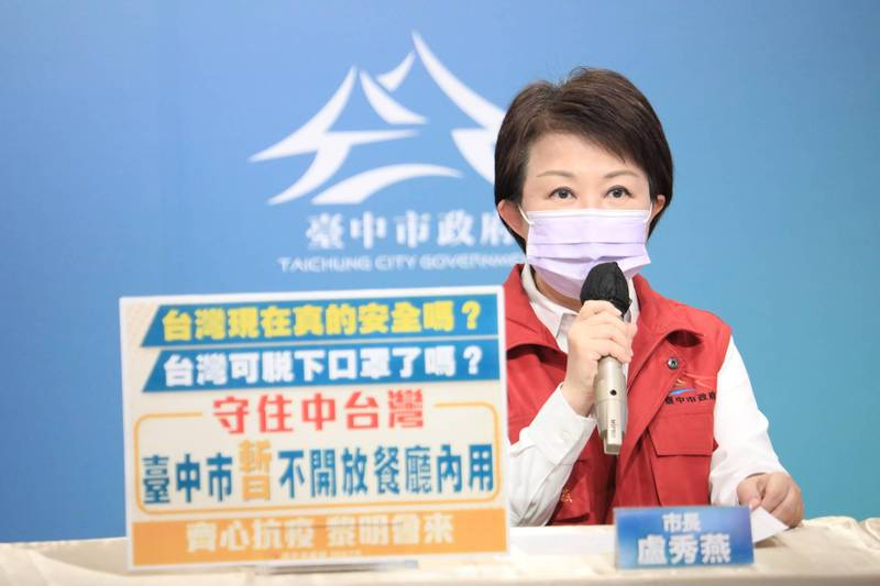 盧秀燕今突變頒餐飲內用禁令,「現在脫口罩飲食還是危險的事」。(市府提供)