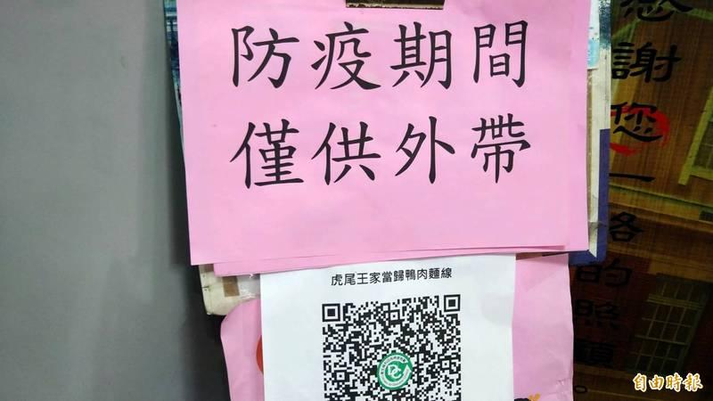 雲林縣宣布餐飲業仍禁內用。(記者林國賢攝)