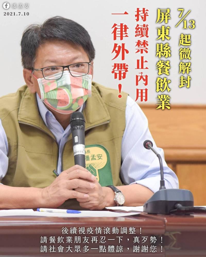 潘孟安宣布,屏縣微解封後餐飲業仍禁止內用。(取自屏東縣長潘孟安臉書)
