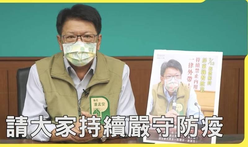 屏東縣長潘孟安每天下午透過影片,傳遞最新的防疫訊息。(取自屏東縣長潘孟安臉書)