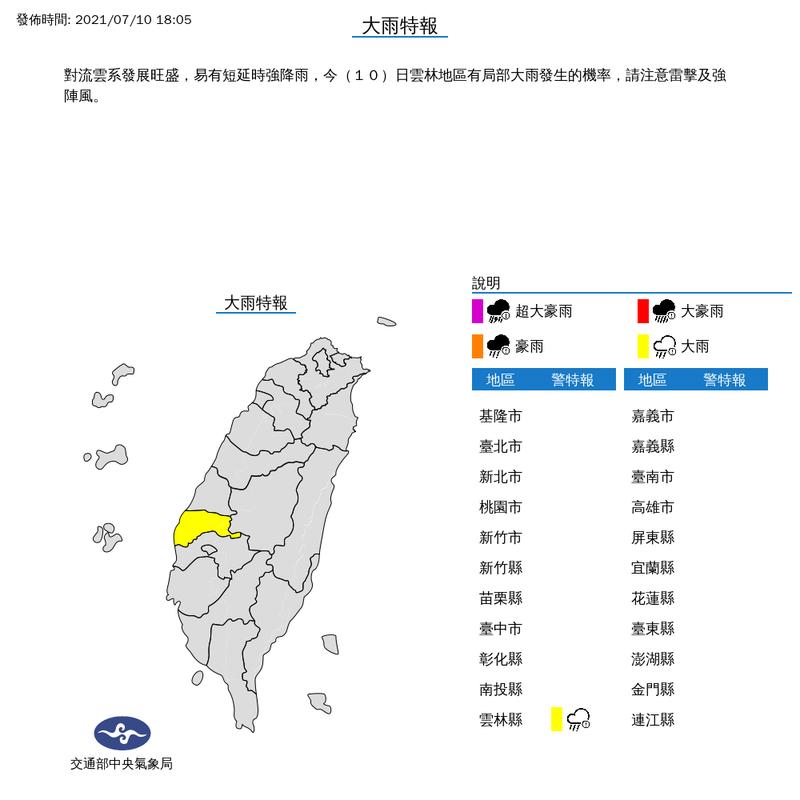 中央氣象局今(10)日下午6點05分針對雲林地區發布大雨特報。(圖取自中央氣象局網站)