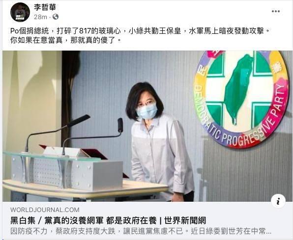 國民黨組發會主委李哲華強硬回擊,稱被水軍攻擊(取自李哲華臉書)