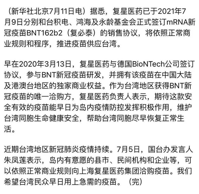 According to the Internet, the Chinese state media Xinhua News Agency reported on the 11th that the Yongling Foundation and TSMC had formally signed a BNT162b2 (Fubitai) vaccine sales agreement with Shanghai Fosun Pharma on the 9th, but Xinhua News Agency has not yet published this report.  (The picture is taken from PTT)