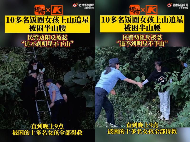 中國10多名粉絲為追星受困山中,最後出動數名警方救援才順利下山。(翻攝自微博)