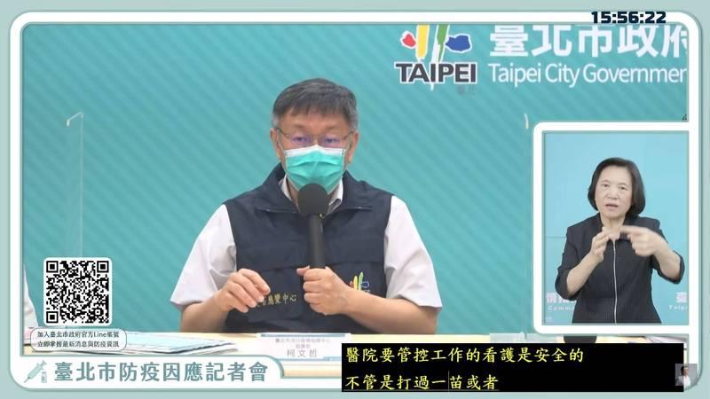 台北市長柯文哲主持防疫記者會。(翻攝柯文哲Youtube頻道)