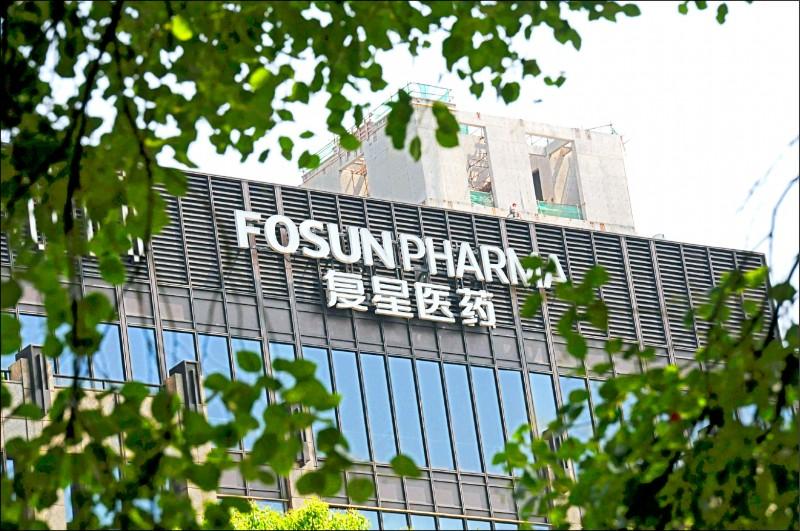 圖為復星醫藥位於上海的總部。(中央社)