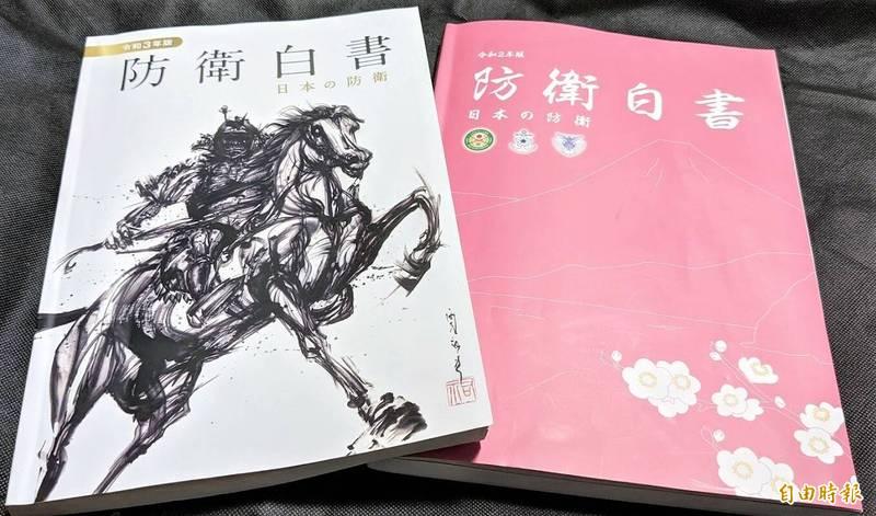 日本防衛白皮書 將台灣從中國脫勾