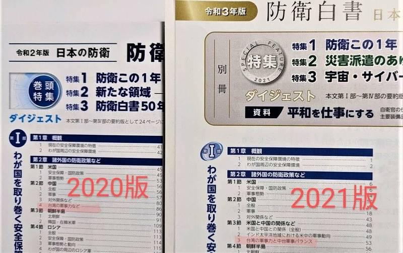 日本2021年防衛白皮書首次將台灣從中國的章節抽離,放入新增的「美中關係」章節中獨立介紹。(記者林翠儀翻攝)