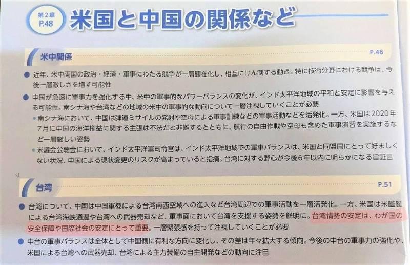 日本2021年防衛白皮書首次明記「台灣情勢的穩定對日本安全保障和國際社會的穩定至關重要」。(記者林翠儀翻攝)