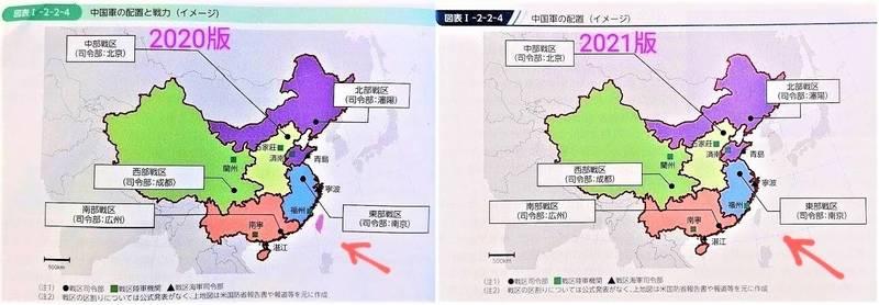 日本2021年防衛白皮書「中國軍的部署與戰力」圖表中的台灣,和中國以外的國家一樣塗為灰色。(記者林翠儀翻攝)