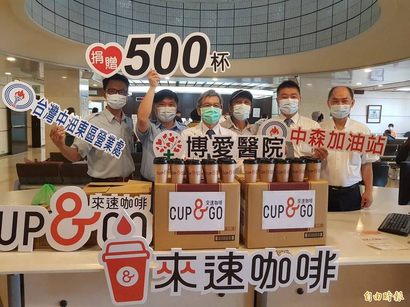 中油偕同張建昌(右3)帶著500杯「來速咖啡」,到醫院感謝醫護人員無私奉獻。 (記者游明金攝)