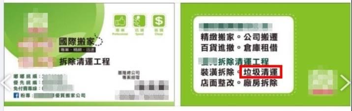 搬家公司沒執照卻在網路上宣傳提供處理廢棄物服務。(環保局提供)