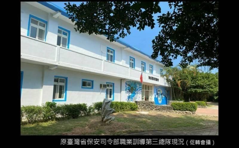 位於屏東小琉球的「原台灣警備總司令部職業訓導第三總隊」,為威權統治時期職業訓導機關之一。(促轉會提供)
