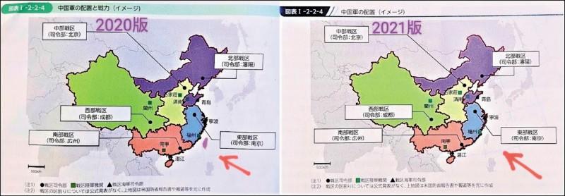 日本新版防衛白皮書 首次載明台灣穩定重要性