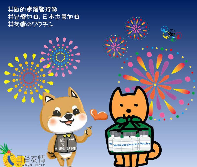 日本3度援贈我國疫苗共達334萬劑,第3批97萬劑今天下午順利運抵台灣。日台交協分享插圖表達「友情的疫苗」。(圖為圖片繪製者 Daily Doodles of Jessie提供)
