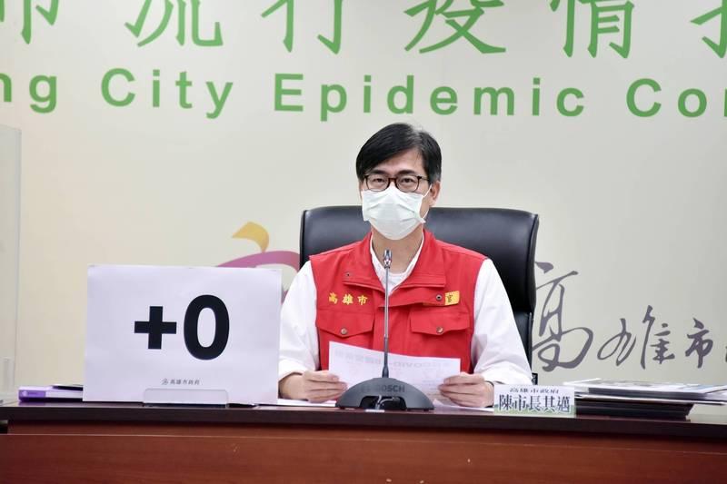 連14天+0 陳其邁:代表高雄市是安全的