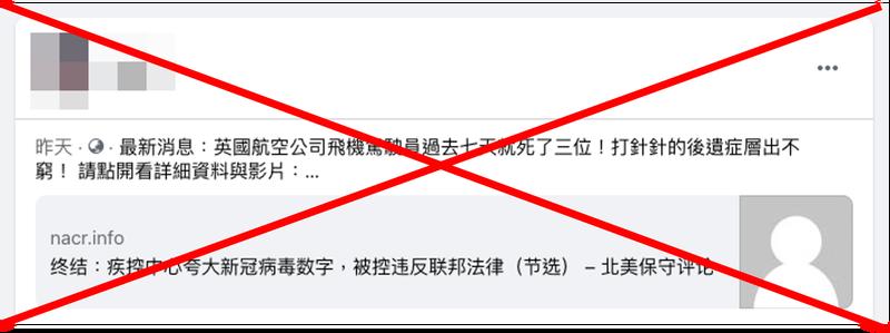 網傳一則訊息稱,航空公司警告打過疫苗的人,若乘坐飛機會有血栓的危險。查核平台MyGoPen表示,此為錯誤訊息。(圖片擷取自查核平台「MyGoPen」網站)