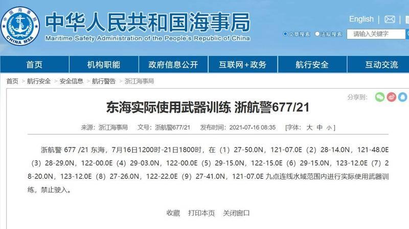 中共海事局今天發佈演習通報,從今(16)日到21日,將在浙江省外海,也就是東海海域進行為期6天的軍演。(圖取自中國海事局網站)