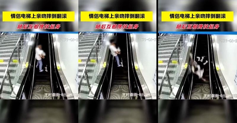 中國山西省太原市有對情侶搭電扶梯時忘情熱吻,結果沒站穩仰天後翻跌倒。(圖擷取自《頭條新聞》微博)